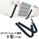 【サーフボードラック】V型 ボードラックV SURFER