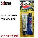 SOLAREZ - SOFTBOARD REPAIR KIT ソーラーレズ ソフトボード用リペアキット 0.5oz (14g) サーフボードリペア材 簡易サーフボード修理材..