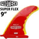 """ロングボード用センターフィン PROTECK FIN(プロテック フィン) SUPER FLEX 9"""" レッド/イエロー パワーフレックス 【あす楽対応】【火.."""