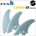 日本正規品 ショートボード用フィン FCS2 FIN エフシーエス2フィン CARVER GF カーバー グラスフレックス 3フィン トライフィン コンポジット