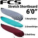 """サーフボードケース FCS エフシーエス ニットケース ストレッチカバー ショート6'0"""" Stretch Covers Shortboard ショートボード用..."""