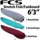 """サーフボードケース FCS エフシーエス ニットケース ストレッチカバー フィッシュ/ファン6'3"""" Stretch Covers Fish/Funboard ..."""