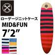 """サーフボードケース FRUITION PLUS フリューション プラス MID FUN ファンボード用ニットケース 7'2"""" サーフィン かっこいい かわいい おしゃれ 【あす楽対応】"""