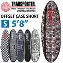 """サーフボードケース TRANSPORTER トランスポーター オフセットケースショート S(5'8"""") OFFSET CASE SHORT ハードケース ミニボ..."""