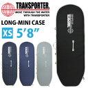 """サーフボードケース TRANSPORTER トランスポーター ロングミニケース XS(5'8"""") LONG-MINI CASE ハードケース ミニボード用 ショ..."""