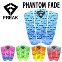 FREAK フリーク ショートボード用 デッキパッド PHANTOM FADE ファントムFADE デッキパット デッキパッチ サーフィン用 かっこいい かわい...