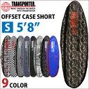 """サーフボードケース TRANSPORTER トランスポーター オフセットケースショート S(5'8"""") OFFSET CASE SHORT ハードケース ミニボード用.."""