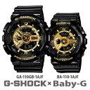 ペアウォッチ G-SHOCK Baby-G ジーショック ベビージー 腕時計 ウォッチ GA-110