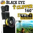 BLACK EYE ブラックアイ CLIPPER クリッパー160° 160度 クリップ式 広角レンズ 魚眼レンズ 高度ワイドレンズ 自撮り iphone5/5S iPhone6 iPad スマホ タブレット かっこいい かわいい おしゃれ 【あす楽対応】