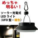 めちゃ明るいソーラー 充電式LED!暖色カラーの登場!