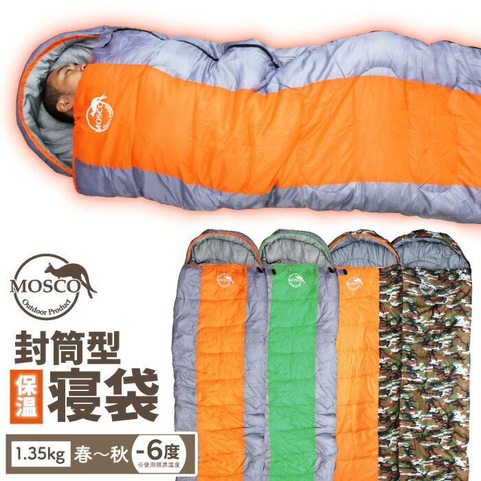 寝袋 封筒型 1.35kg コンパクト MOSCO モスコ 1人用 シュラフ 連結 春 夏…...:maniac:10028658