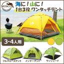 【送料無料】 3通りの使い方が出来る!! テント、虫除け、タープと3つの機能を備えた3WAYテント!