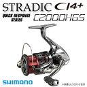シマノ '15 ストラディックCI4+ C2000HGS