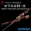 シマノ '19 ワールドシャウラ 2752R-2 マルチパーパスロングディスタンススペシャル