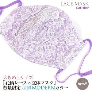 洗えるレースマスク大きめ 大人かわいい/すみれ色【日
