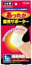 吸湿発熱あったか膝用サポーター TKR−06R 【送料無料】