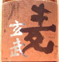 福島地焼酎 宮泉銘醸 麦焼酎 麦玄武25°720ml