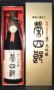 会津地酒 榮川(エイセン)酒造の最高級酒 「大吟醸 栄四郎 1800ml」2007年モンドセレクションにおいて最高金賞受賞!!