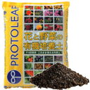 プロトリーフ 花と野菜の有機培養土 12リットル