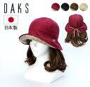 送料無料【DAKS 帽子】ダックス 日本製 UV 紫外線カッ...