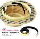 帽子 サイズ 調整 テープ 送料無料 帽子サイズ調整テープ 日本製 サイズ 調整 テープ 帽子 レディース サイズ調整 メンズ 帽子 調節 中折れハット サファリハット キャップ 9個までメール便OK