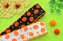 25mm ピコット *ハロウィン* かぼちゃと星のピコットリボン (全2色) 2m