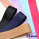 △25mm【まとめてお買い得】グログランリボン (定番色) 6m