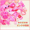 デコパーツ福袋 ★NEW★ピンクの福袋 150個入り(大きいパーツも入りました♪)