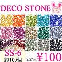 (◎)【SS-6】DECO STONE デコストーン 約100個 13〜27 再入荷なし