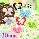 レアパーツ パール 布の蝶モチーフ 30mm水玉 2個(全11色)