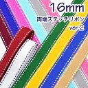 16mm 両端ステッチリボン 【ver.2】 2M(全20色)[P26688016]