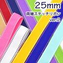 25mm 両端ステッチリボン 【ver.2】 2M(全20色)[P26688025]