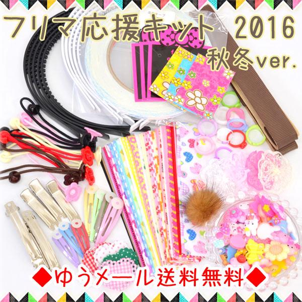 福袋 ★フリマ応援キット2016秋冬★【限定100セット】