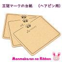 フリマ 王冠マークの台紙 (ヘアピン用) 10枚セット