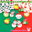 【KB】]B品◆ おまかせアソート*クリスマスパーツ Xma...