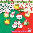 [ZD]B品◆ おまかせアソート*クリスマスパーツ Xmas...