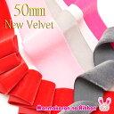 《★》50mm [NEW] 片面ベルベットリボン 2m 000-308