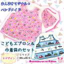【〇】ハンドメイド作品 こどもエプロン&巾着袋のセット Sサイズ(100cm相当) (全