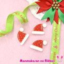 【CB】アクセサリーパーツ 星柄サンタ帽 2個 クリスマスに...