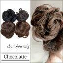 ●chocolatte シュシュウィッグ wig くるくるヘアー(全4色)[ALR]