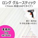 【B】 業務用 グルースティック・グルーガン用 ロンググルー芯 1kg <7mm 高温16