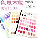 【FA】リボン 色見本帳 (全3種)