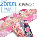 【PC】25mm レアリボン 和柄リボン2 2M (全5種類...