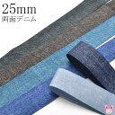 【OA】25mm 両面デニム風プリントリボン 2m (全6色...