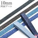 【OA】10mm 両面デニム風プリントリボン 2m (全6色...