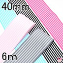 【N】【まとめてお買い得】40mm 両面ストライプリボン 6m (全17色) [KAL]〔YM〕
