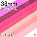 楽天まんま母さんのりぼん【〇】38mm まとめてお得  グログランリボン ピンク・赤系B 【 6m 】