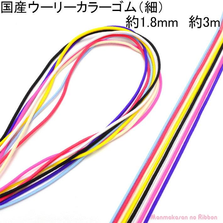 【J】国産 丸ゴム ウーリーカラーゴム(細) 約1.8mm 約3M