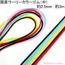 【J】国産 丸ゴム ウーリーカラーゴム(中) 約2.5mm 約3M