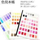 【HC】 リボン 色見本帳 (全3種)